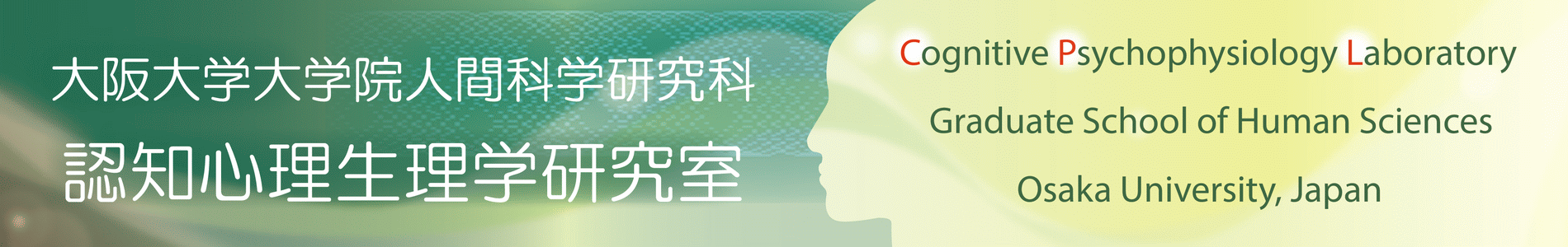 Cognitive Psychophysiology Laboratory